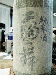 Sake, Tengumai