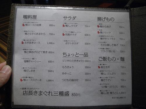河内鴨料理専門店「鴨ん。」@香芝市-05