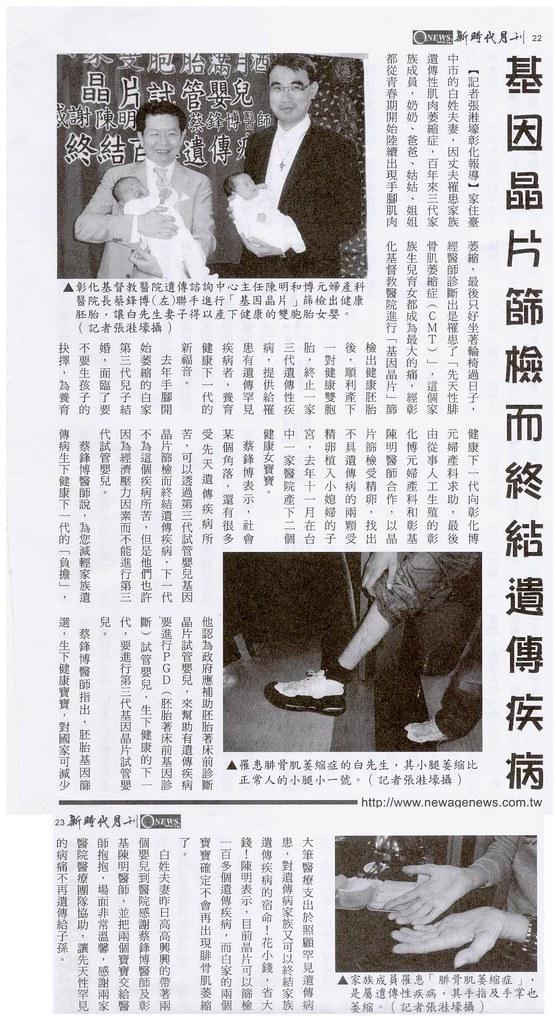 基因晶片篩檢而終結遺傳疾病-新時代月刊 (1)