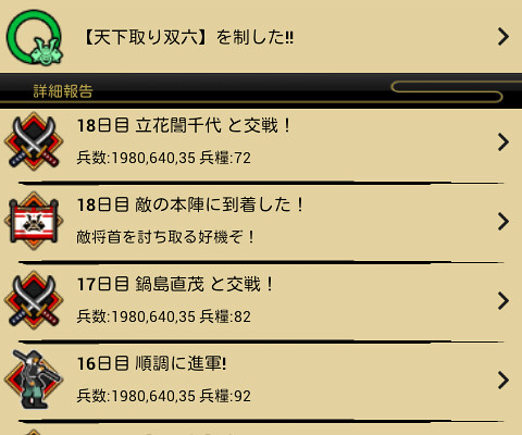 device-2013-03-12-002801