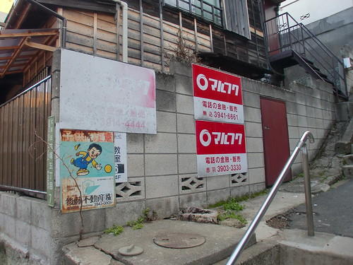 マルフク看板 東京都文京区大塚5丁目