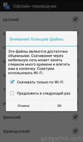Офлайн-перевод для Android