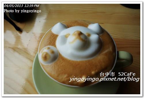 台中市西區_52cafe20130405_DSC00517