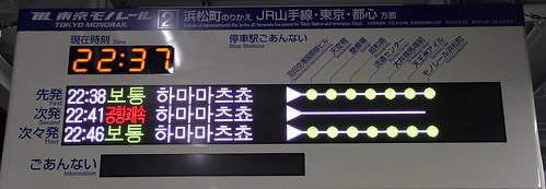 Do Aeroporto Haneda até a Tokyo Station