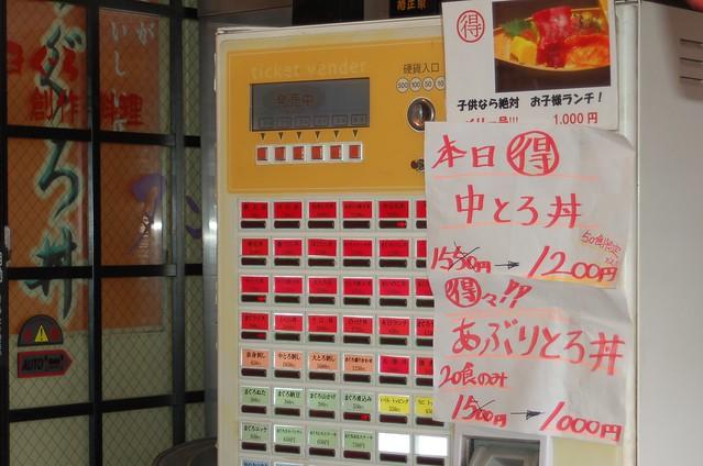 0259 - Tsukiji el Mercado de Pescado