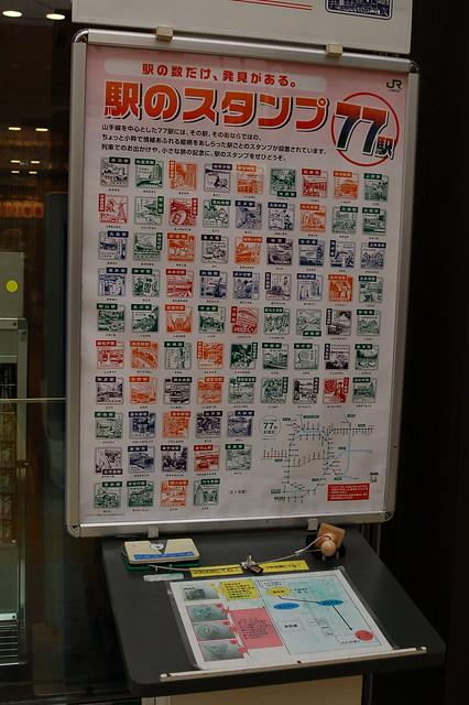 0587 - En el metro Ueno