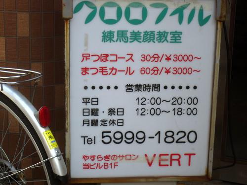VERT(練馬)