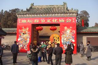 Ditan park entrance