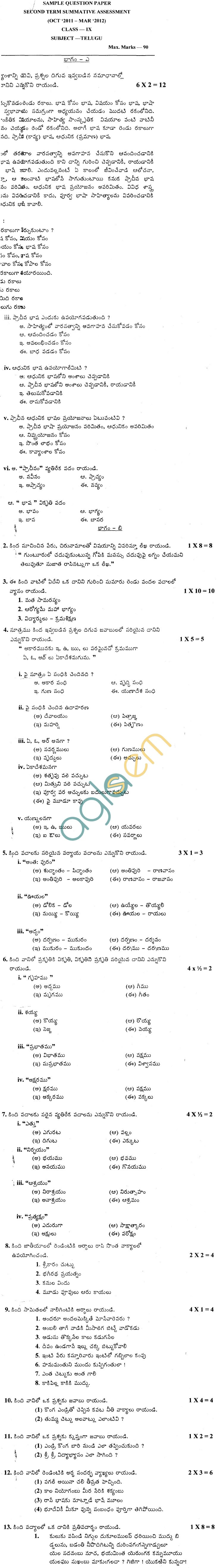 CBSE Class IX & X Sample Papers 2014 (Second Term) Telugu