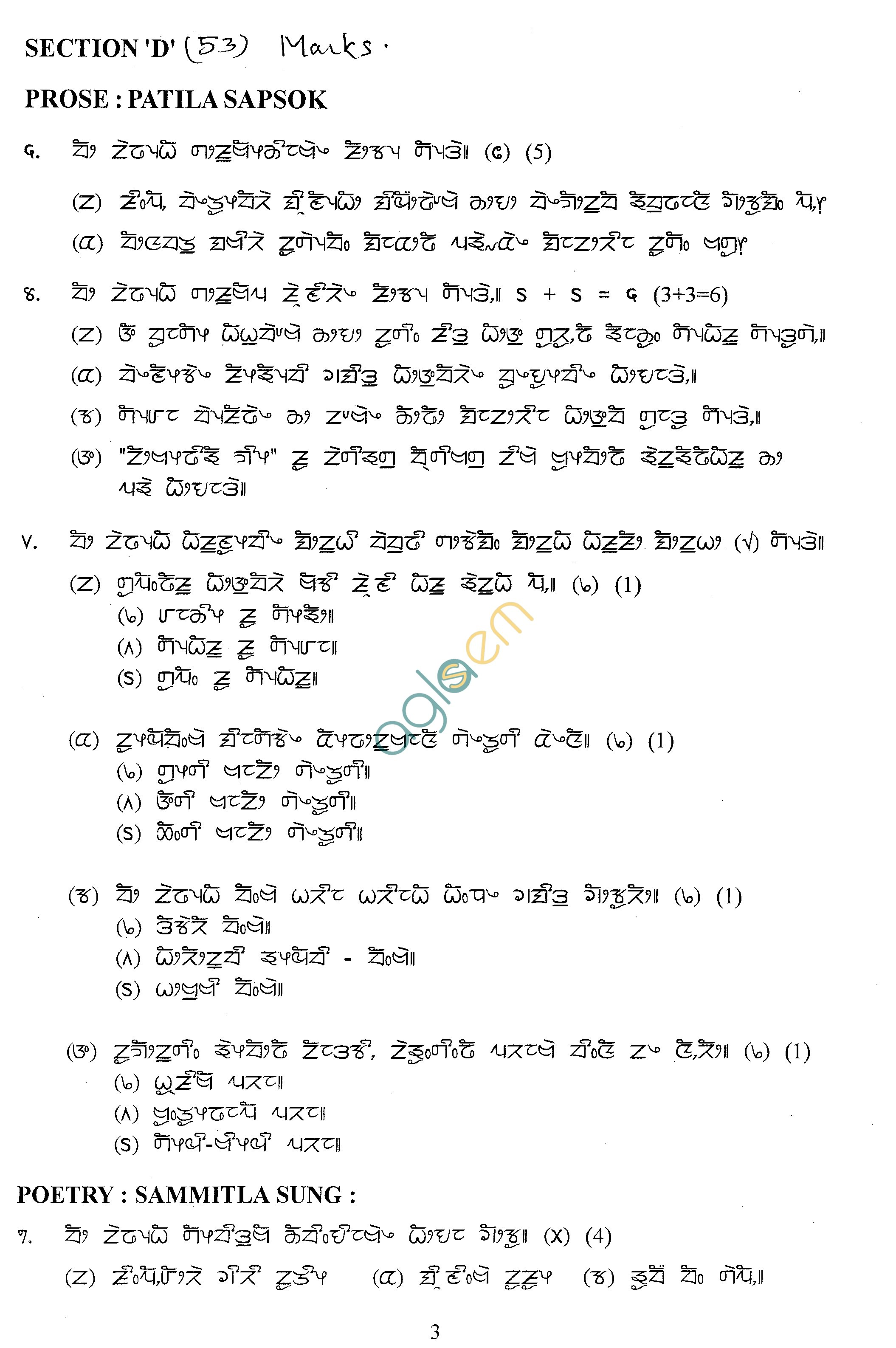 Cbse sample papers for class 10 sa2 – english language.