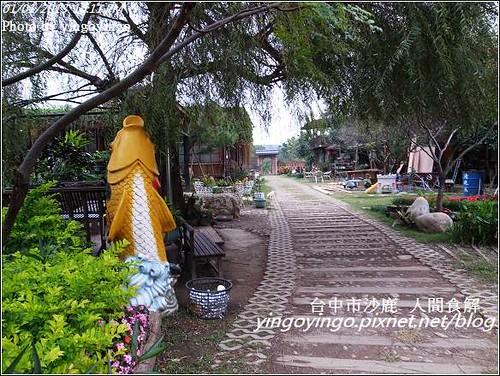台中沙鹿_人間食解20130101_R0071361