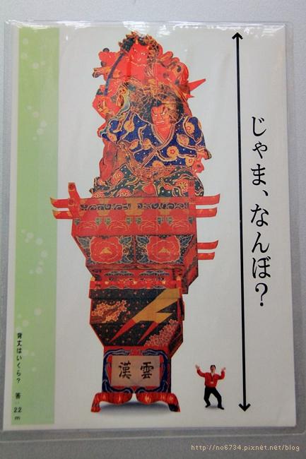 20120219_AomoriJapan_3088 ff
