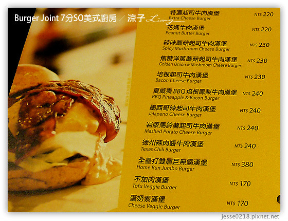 Burger Joint 7分SO美式廚房 9