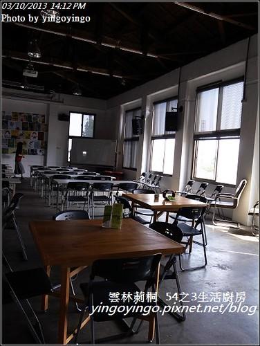 雲林莿桐_54之3生活廚房20130310_R0073038