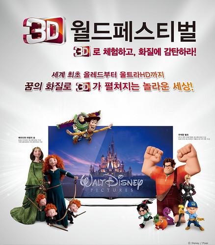 LG 시네마3D 월드 페스티벌 지면광고