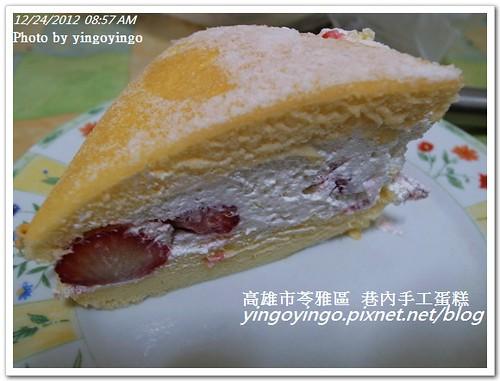 高雄市苓雅區_巷內手工蛋糕20121223_R0011263