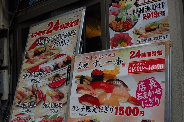 0255 - Tsukiji el Mercado de Pescado