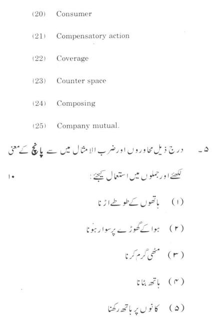 DU SOL B.Com. Programme Question Paper - Urdu B - Paper V