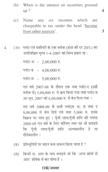 DU SOL B.Com. Programme Question Paper - Income Tax And Auditing - Paper IX