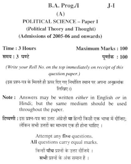 sol question paper 2016 programme