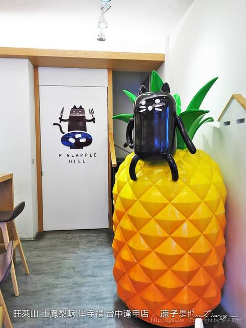 旺萊山 土鳳梨酥 伴手禮 台中逢甲店 28