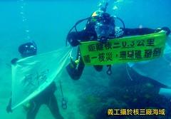 南台灣廢核大遊行聯盟在核三廠海域展示訴求,一旦核災,珊瑚礁掰掰。(圖片來源:地球公民基金會)
