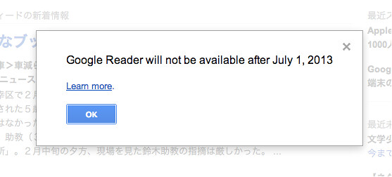 GoogleReader will not be available
