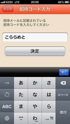 つくるーぷ_電話帳から招待(承認コード2)