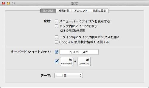スクリーンショット_2013-04-06_11.48.11