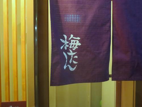 梅たん(新井薬師)