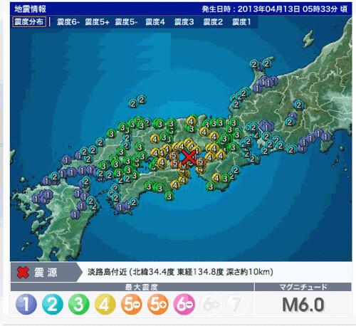 兵庫県淡路島で震度6弱の地震  大飯原発が心配だ。。