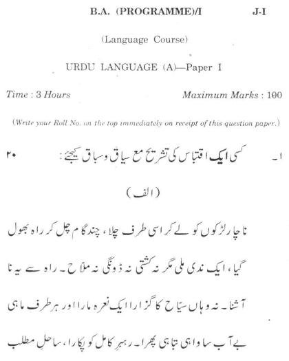 DU SOL B.A. Programme Question Paper -  Urdu Language (A) -  PaperII