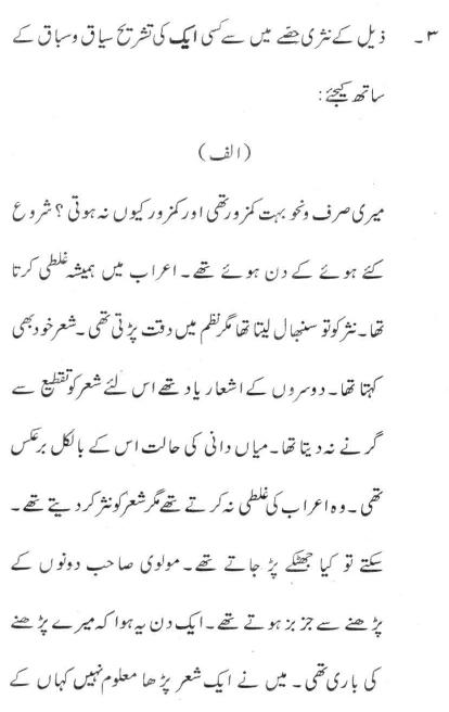 DU SOL B.A. Programme Question Paper - Urdu Language (C) - PaperV