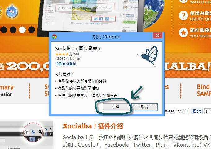 讓 Facebook 與噗浪、Goolge+ 同步發表文章~ @3C 達人廖阿輝