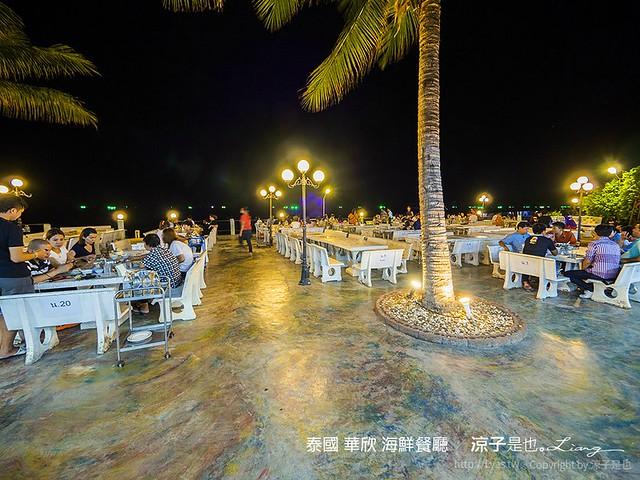 泰國 華欣 海鮮餐廳 12