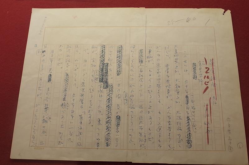 旧江戸川乱歩邸洋館受付展示コーナー黄金仮面生原稿