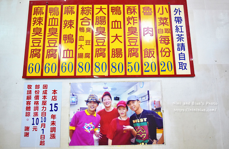 一中街洪師傅麻辣臭豆腐食尚玩家01