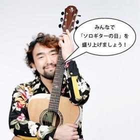 「ソロギターの日」を応援してアコースティックギターマガジンに載ろう!!_13