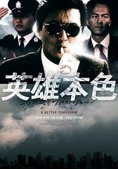 英雄本色1 (1986)_英雄泪短,兄弟情长