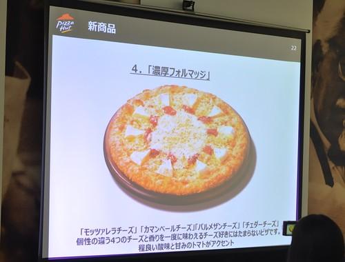 ピザハット 濃厚フォルマッジ