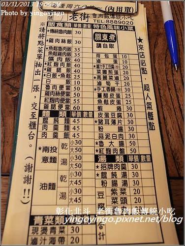 彰化北斗_老街魯肉飯傳統小吃20130331_R0073334