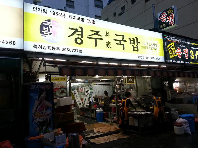 釜山慶州豬肉湯飯