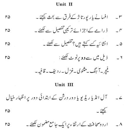 DU SOL B.A. Programme Question Paper - Urdu Discipline - Paper XII