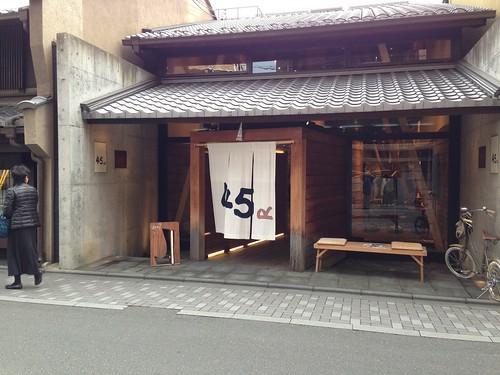 京都三条通りのアンリークエール京都店