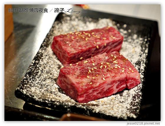 台中 瑚同 燒肉夜食 23