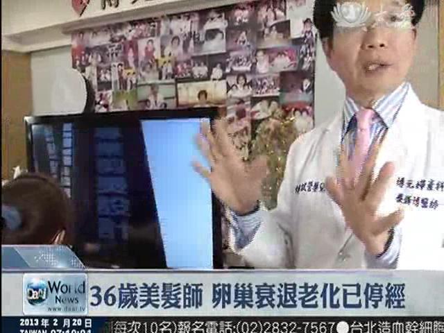 大愛新聞Daai TV新聞台報導     美髮師易患不孕症?     博元婦產科   18