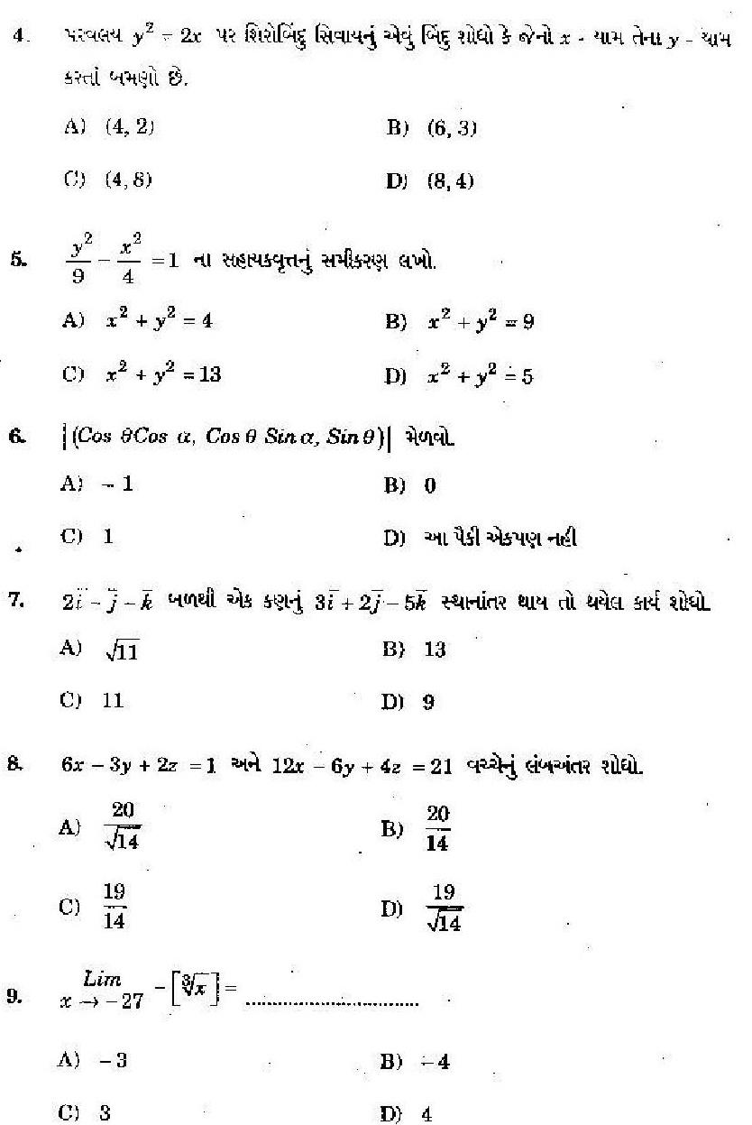 Gujarat Board Class XII Question Papers (Gujarati Medium) 2010 - Maths