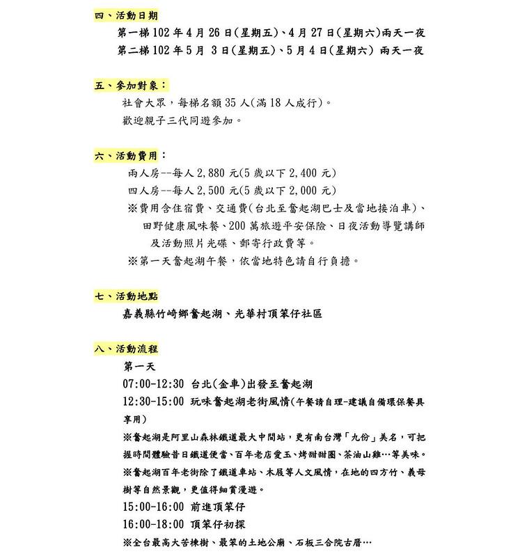 頂笨仔五星生態體驗趣02-金車教育基金會-201304