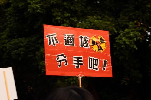 20130309_309反核_112