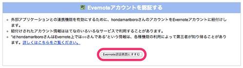 05はてな再認証Evernote